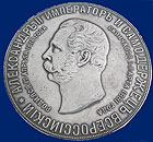 Russian Commemorative Silver Table Medal Alexander II 1898